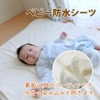 baby.e-sleep(ベビーイースリープ) ベビー防水シーツ おねしょマット 70×120cm