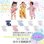 子供服 キッズ ベビー 和柄 甚平 じんべい 和服 プレゼント 浴衣 パジャマ ルームウェア 寝間着 女の子 男の子 赤ちゃん 送料無料 100-130