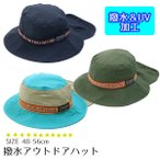 帽子 キッズ アウトドア ハット 撥水 防水 UV 日よけ 男の子 女の子 子ども アンパサンド