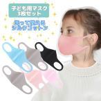 ウレタンマスク 子供 マスク 子ども用 3枚入り 洗える 布 シルクコットン キッズ 立体マスク 使い捨て 予防 花粉 ウィルス対策 清潔 かぜ 男女兼用  防塵