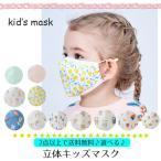 マスク キッズ  子供用マスク 洗える  子ども マスク ガーゼ 夏用 使い捨て 布マスク 夏 立体マスク 薄手 綿 布  かぜ 花粉 園児用 キッズマスク