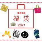 レディース 2021 福袋 数量限定 雑貨 冬 ハッピーバッグ 新春 おまかせ プレゼント タオル エコバッグ 手袋 マスク お買い得
