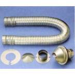 リンナイ ガス衣類乾燥機用排湿管セット【DPS-75】