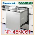 パナソニック 食器洗乾燥機 NP-45MC6T