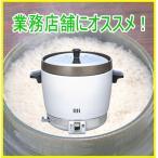 ※在庫有※ リンナイ 業務用ガス炊飯器 2升炊 RR-20SF2(A)