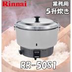 【在庫あり】 リンナイ業務用ガス炊飯器 5升炊 4.0〜10.0L 【RR-50S1】