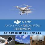 2/15-16DJI CAMP スペシャリスト育成プログラム(技能資格証明) 日程 :2月15日(木)・16日(金)