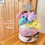 出産祝い おむつケーキ rody ロディ タオル おもちゃ ぬいぐるみ ギフト  誕生日プレゼント オムツケーキ ダイパーケーキ