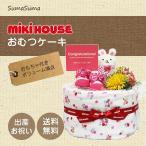 出産祝い おむつケーキ ミキハウス タオル おもちゃ ぬいぐるみ ギフト  誕生日プレゼント オムツケーキ ダイパーケーキ