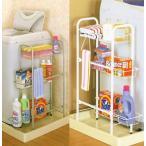 洗濯機サイドラック 「CW-86」