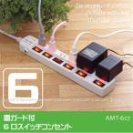 雷ガード付6口スイッチコンセント /AMT-627