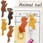 犬 フック / MAGNET HOOK Animal tail マグネットフック アニマルテイル ドッグ 犬 「ネコポス送料無料」