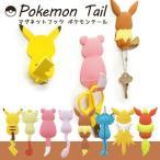�ݥ���� ���å� / �ޥ��ͥåȥեå� Pokemon tail �ݥ����ơ��� �֥ͥ��ݥ�����̵����