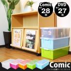 コミック 収納ケース / バックル式収納ケース コミック&ビデオ収納ケース