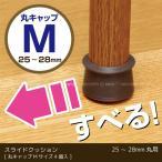 スライドクッション 丸キャップ茶 Mサイズ / KMSM-2528--378