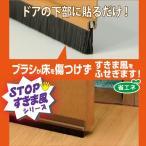 STOPすきま風 ブラシタイプ茶 KSEB-931