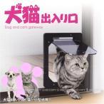 犬猫出入り口 /猫・小型犬用 /PD1923
