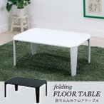 折りたたみ テーブル /  フロアテーブル長方 FRT-75 「送料...--3996