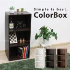 ショッピングカラー カラーボックス3段 / CBV-SD3