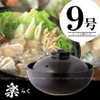 楽「らく」 深型土鍋「9号」