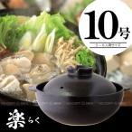 楽「らく」 深型土鍋「10号」