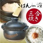 炊飯土鍋 ごはんや讃 3合炊き 黒