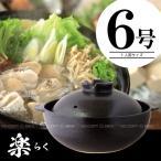楽「らく」 深型土鍋「6号」--650