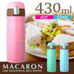 MACARON「マカロン」ワンタッチ栓マグボトル430ml