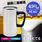 H&Cステンレス真空断熱ジョッキ450ml