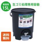 生ゴミ処理専用容器 EMワーカー 15L 「送料無料」