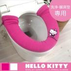 ハローキティ フェアリー 洗浄暖房専用便座カバー P ピンク