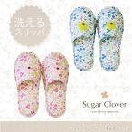 シュガークローバー スリッパ / Sugar Clover