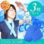 ショッピングひんやりタオル ひんやりタオル / ひんやりクールスカーフ 3枚セット 「送料無料」