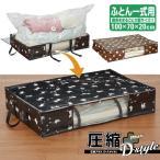 圧縮プラスDスタイル ふとん一式用 / 布団圧縮袋 不織布収納袋 押入れ 押し入れ 枕 ふとん収納 整理 整頓 通気性 取っ手 衣替え