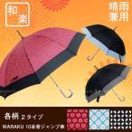 傘 晴雨兼用/  10本骨ジャンプ傘 WARAKU JK-92