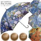 アート傘 ピクチャー JK-98 / 傘 おしゃれ サテン生地 ジャンプ傘 雨傘 絵画 名画 美術 リアル プリント グラスファイバー 雨具