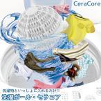 洗濯ボール セラコア 70146 / 洗濯機 絡みにくい 手もみ洗い 汚れ 落とす 落とし ランドリーグッズ 便利グッズ セラミックボール