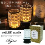 nobLED candle Bijyou �Ρ��֥�å� �ӥ��塼 ������̵����