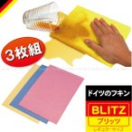ドイツのフキン BLITZ 「3枚入り」 /  「メール便2個まで送料無料」」