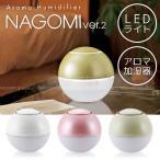 ショッピングアロマ加湿器 アロマ加湿器NAGOMI ver.2 「送料無料」