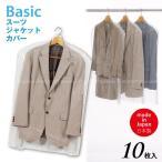 Basic スーツカバー 10枚入 10747 「ネコポス送料無料」/ スーツ ジャケット 衣類カバー 洋服カバー ハンガーカバー 透明 不織布 通気性 ほこりよけ
