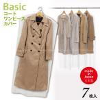 Basic コートカバー 7枚入 10748 「ネコポス送料無料」/ コート ワンピース 衣類カバー 洋服カバー ロング ハンガーカバー 透明 不織布 通気性 ほこりよけ