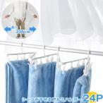 JDシーツが干せるアルミハンガー24P 24684 / アルミ ハンガー 洗濯ハンガー シーツ 毛布 洗濯物 折り畳み 伸縮 スキマ JUST DRY 24ピンチ ホワイト