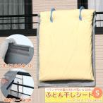 ふとん 干し 屋外 /  ふとん干しシートS / 28010
