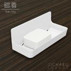 磁石 石鹸 浴室/ 磁着SQ マグネットバストレイ / 39206