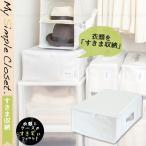 MSC すきま収納 衣類用 85692 / 収納袋