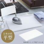 日本の匠シリーズ 平型アイロン台 01224 / アイロン台 アイロン 板 ボード 床上 卓上 シンプル 薄型 ホワイト 定番