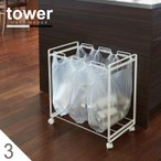 tower 分別ダストワゴン タワー 3分別 「dust wagon tower」