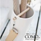 陶器傘立て コモ スリム ホワイト 02610「送料無料」