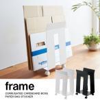 ダンボール&紙袋ストッカー フレーム frame